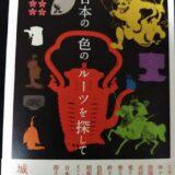 【万人向け】城 一夫[著]「日本の色のルーツを探して」を読んだ感想
