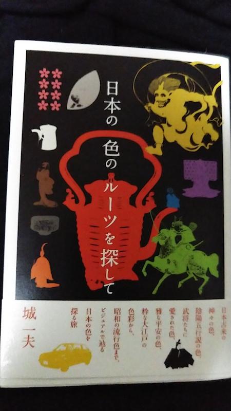 城 一夫[著]「日本の色のルーツを探して」表紙