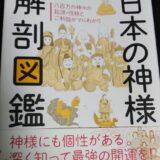 【万人向け】平藤喜久子[著]「日本の神様 解剖図鑑」を読んだ感想