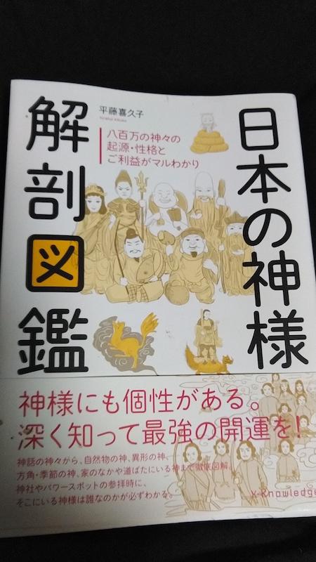 平藤喜久子[著]「日本の神様 解剖図鑑」表紙
