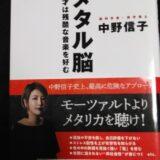 【生きづらさを感じている人向け】中野信子[著]「メタル脳 天才は残酷な音楽を好む」を読んだ感想