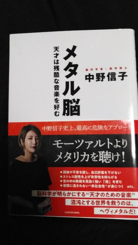 中野信子[著]「メタル脳 天才は残酷な音楽を好む」表紙